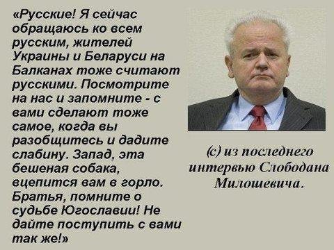 Miloshevi4